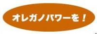 オレガノパワー権田さん作